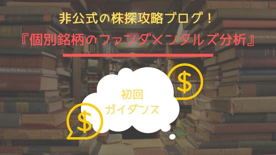 【入門編】株探で見るファンダメンタルズ分析:ガイダンス【初心者歓迎】