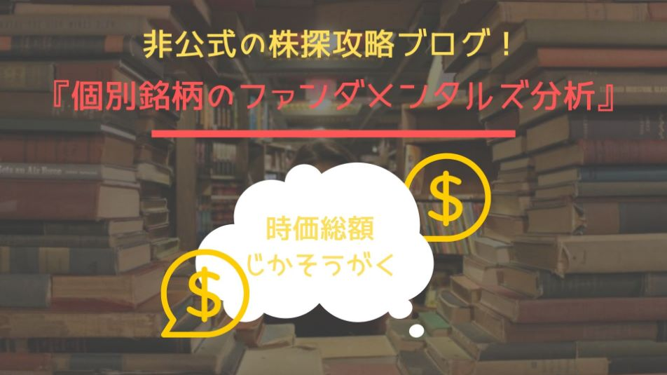 【入門編】株探で見るファンダメンタルズ分析:時価総額【初心者歓迎】