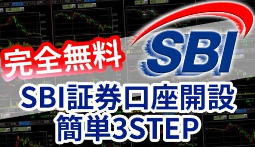【無料で簡単】SBI証券口座開設までの3STEPを徹底解説