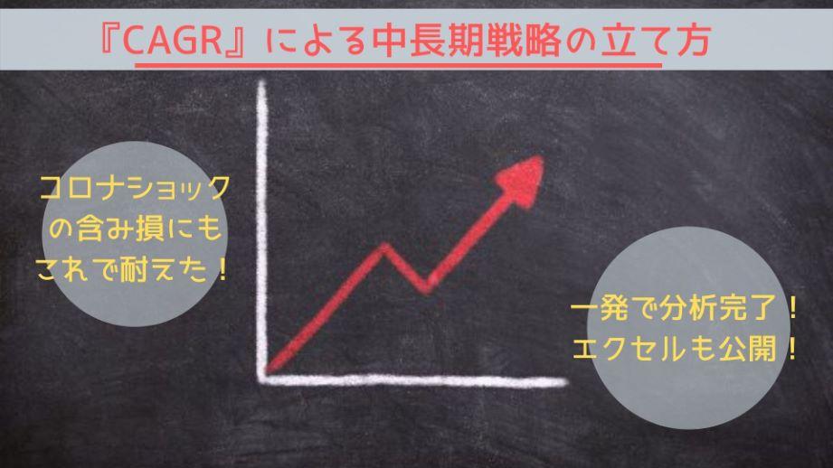 【計算不要のエクセルシート付】CAGRを用いた株式投資を解説