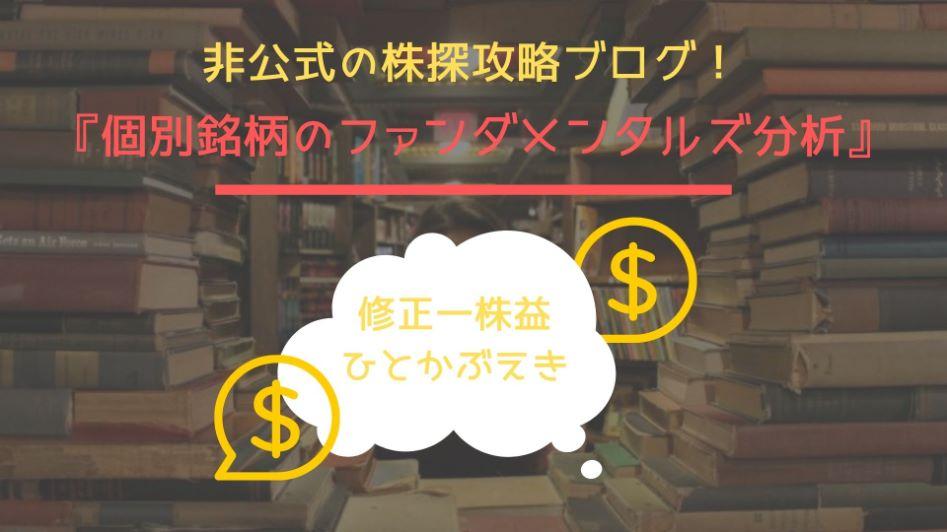 【入門編】株探で見るファンダメンタルズ分析:修正一株益(EPS)【初心者歓迎】