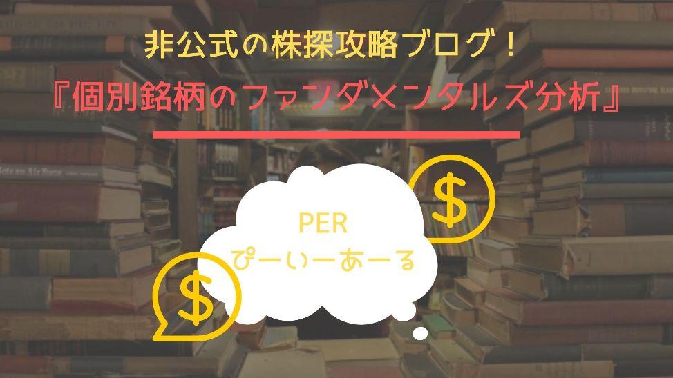 【入門編】株探で見るファンダメンタルズ分析:PER【初心者歓迎】