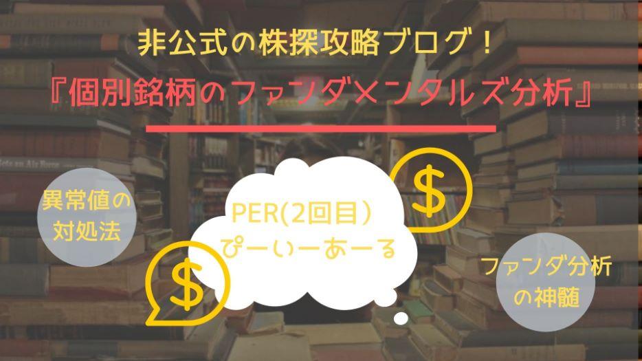 【入門編】株探で見るファンダメンタルズ分析:PER(2回目)【初心者歓迎】