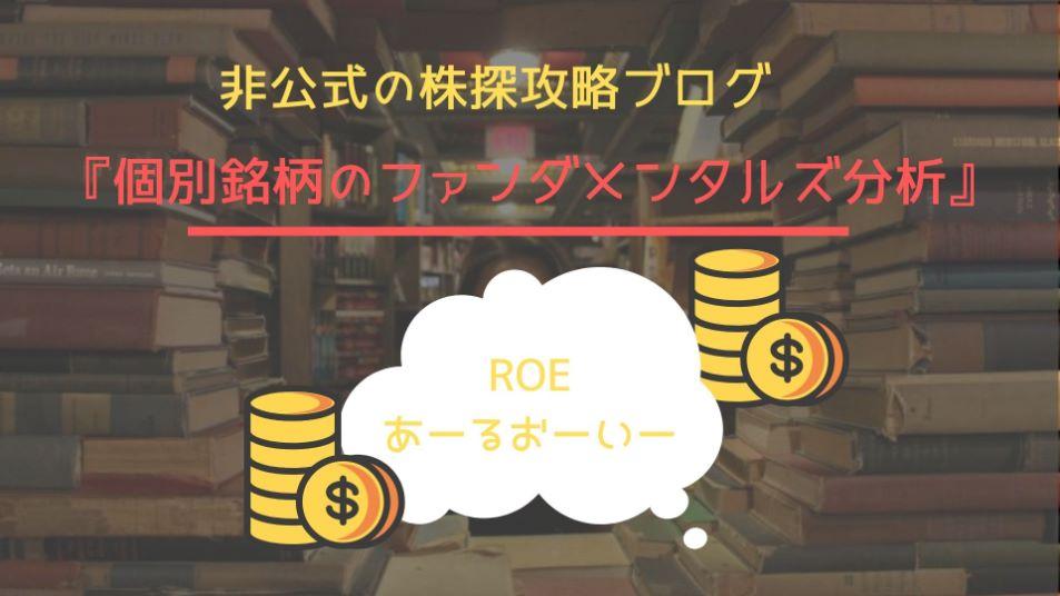 【入門編】株探で見るファンダメンタルズ分析:ROE【初心者歓迎】