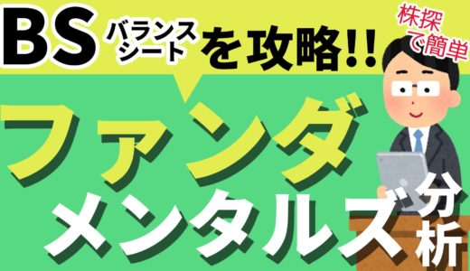 """【株を""""0″から勉強出来るブログ】BS(貸借対照表)を攻略しよう!"""