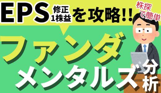 """【株を""""0″から勉強出来るブログ】修正一株益(EPS)を攻略しよう!"""