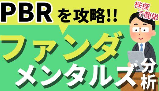 """【株を""""0″から勉強出来るブログ】PBR(株価純資産倍率)を攻略しよう!"""