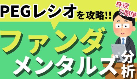 """【株を""""0″から勉強出来るブログ】PEGレシオを攻略しよう!"""