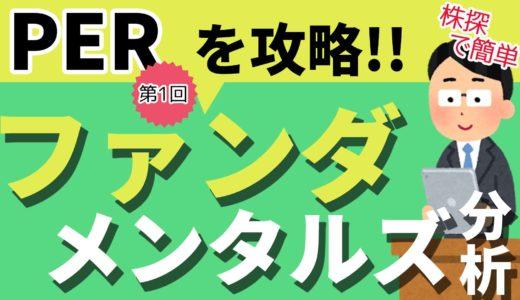 """【株を""""0″から勉強出来るブログ】PERを攻略しよう!①"""