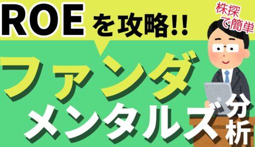 """【株を""""0″から勉強出来るブログ】ROE(自己資本利益率)を攻略しよう!"""