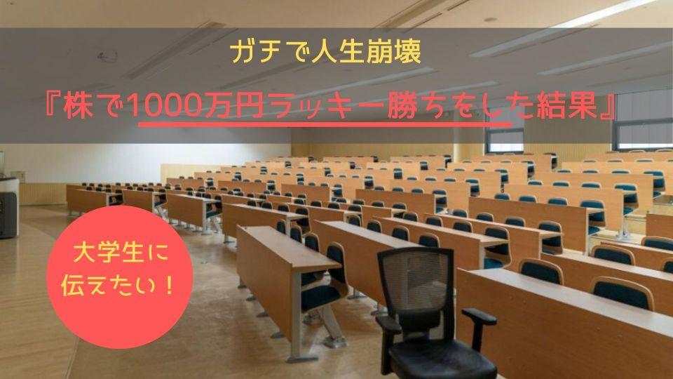 【大学生に伝えたい】株で1000万円ラッキー勝ちをした結果【人生崩壊】