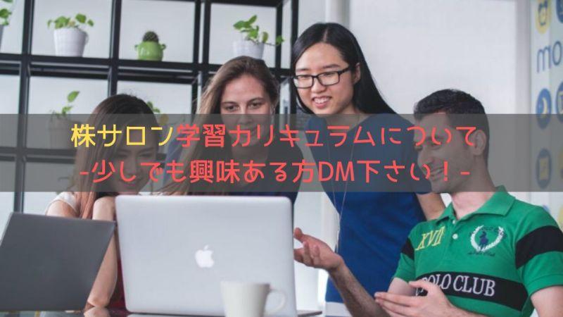 【株サロン】カリキュラムの詳細について【サロン生募集中です!】