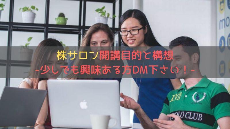 【株サロン】サロンの開講目的と構想