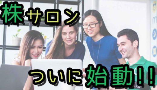 【株サロン】運用/参加条件/参加費/特典について【2020.7.31募集締め切り】