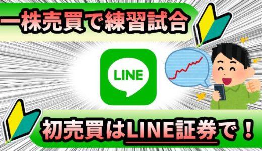 【株式投資5年の経験者が回答】LINE証券の評価は?【結論:◎】