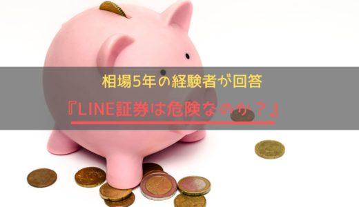 【株式投資5年の経験者が回答】LINE証券は本当に危険なの?