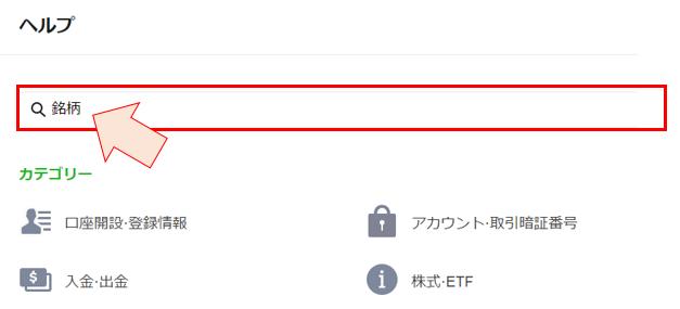 LINE証券のデメリット4選
