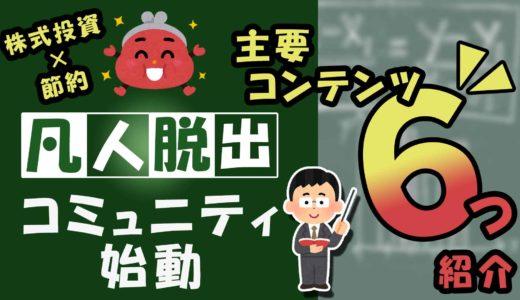 【凡人脱出コミュニティ】コンテンツのご紹介