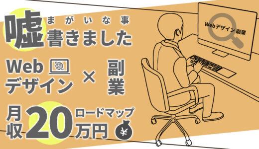 【闇も公開】副業Webデザインで20万円稼ぐ完全ロードマップ