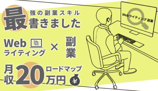 【実証済み】副業Webライティングで20万円稼ぐ完全ロードマップ