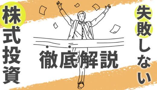 初心者におくる株式投資で失敗しないための4STEP【期間限定プレゼント有】