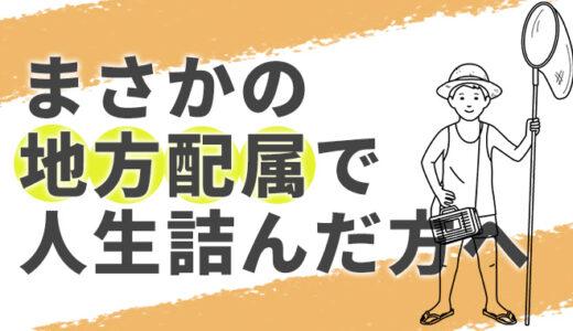 【絶望】東京の生活しか知らない自分が新卒で地方配属になった話